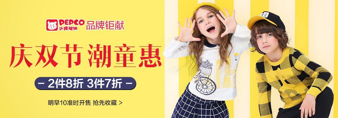 【唯品会】927母婴宝贝耍酷节!!