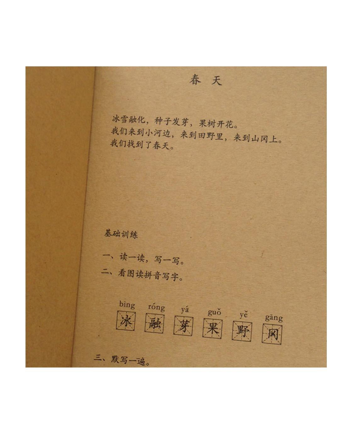 语文第五册80年代课本笔记本