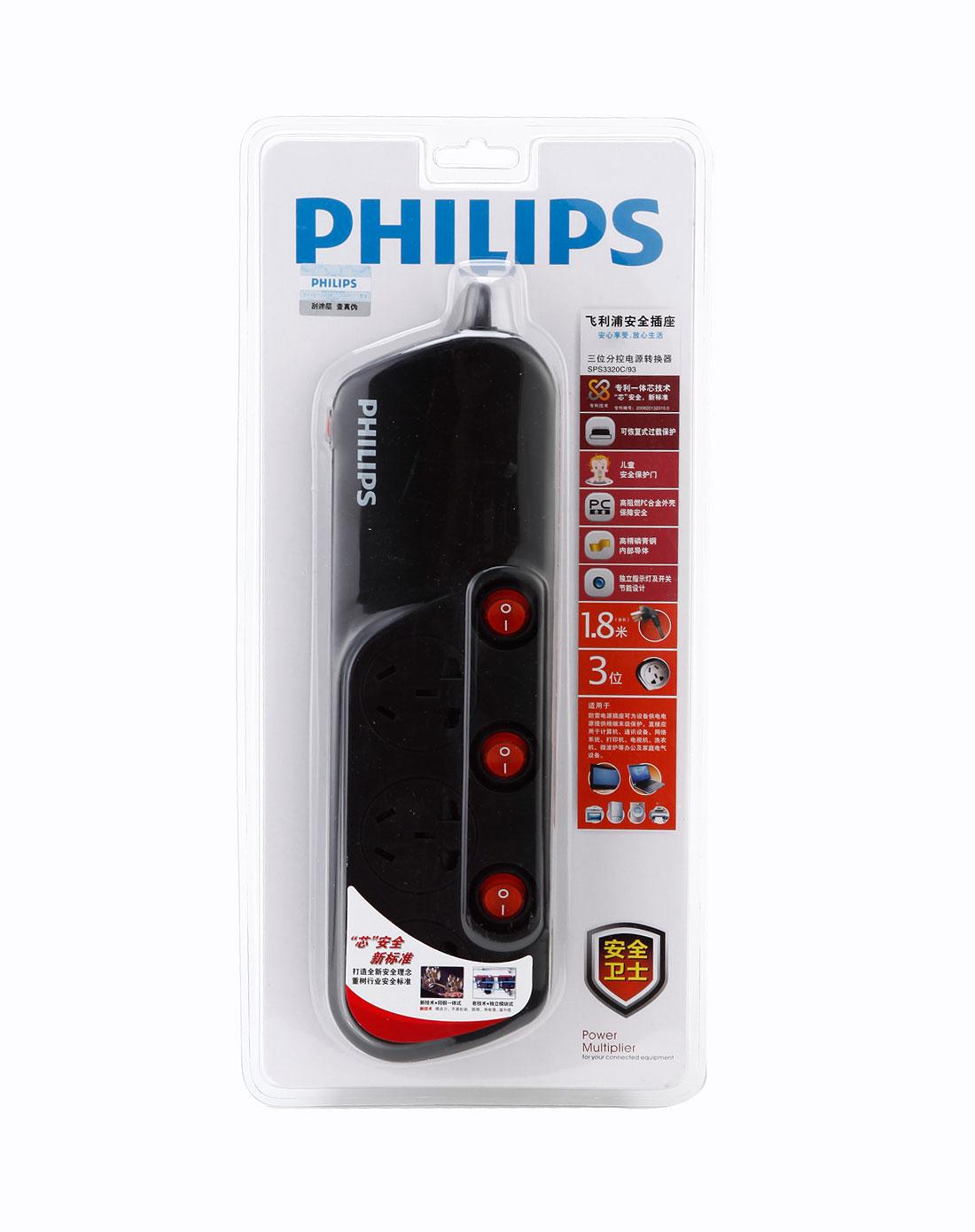 黑/红色安全卫士三位分控电源转换器