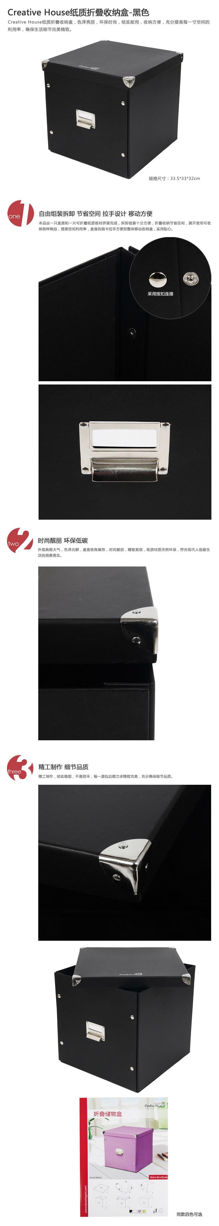 纸质折叠收纳盒-黑色