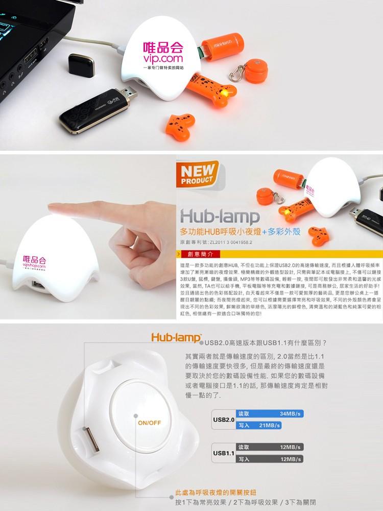 usb hub 呼吸灯
