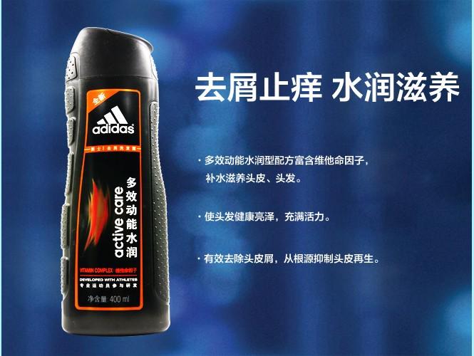 美妆子频道阿迪达斯adidas 男士多效动能水润去屑洗发露 400ml 唯品会