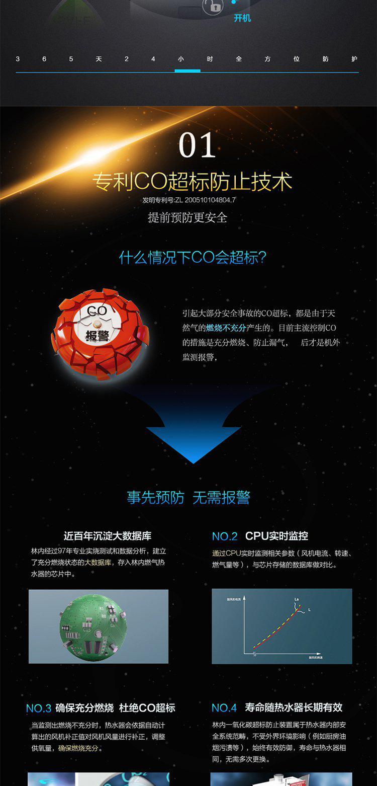 rinnai/林内 16升 家用恒温型 燃气热水器jsq31-c01