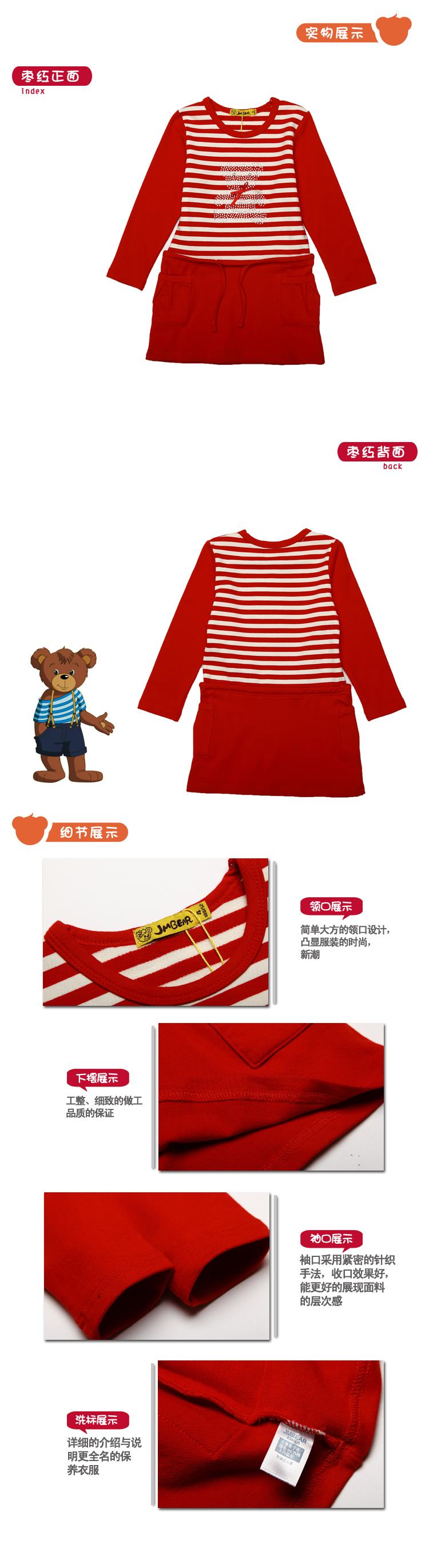 杰米熊 商品名称: 女童枣红加长款长袖t恤 商品分类: 儿童t恤/polo衫