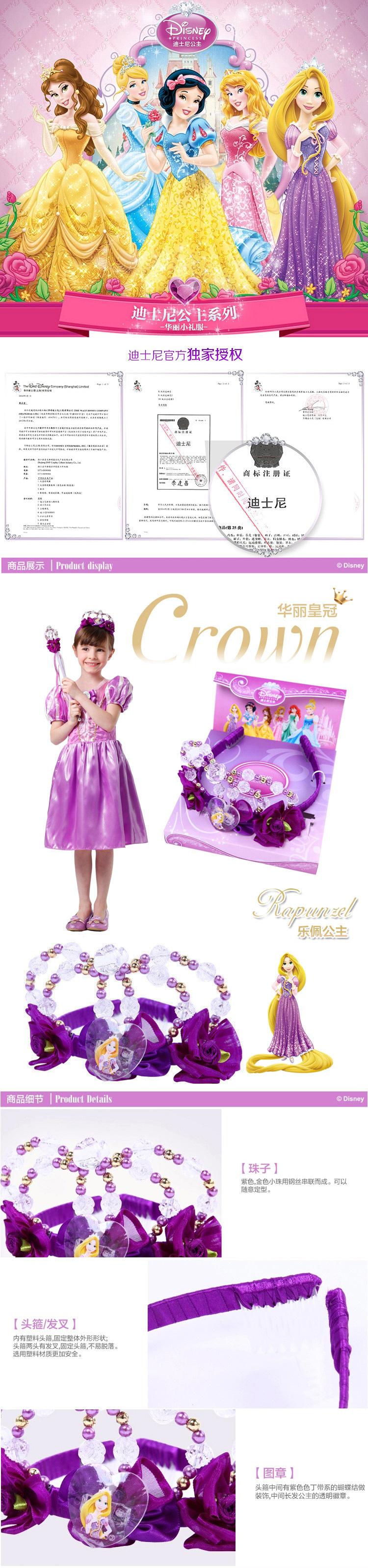 迪士尼公主系列之华丽礼服裙专场乐佩公主皇冠2642-3