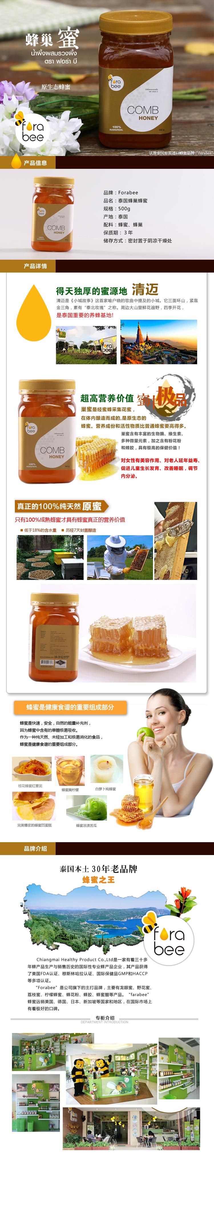 [原生态蜂蜜]forabee 泰国蜂巢蜂蜜500g