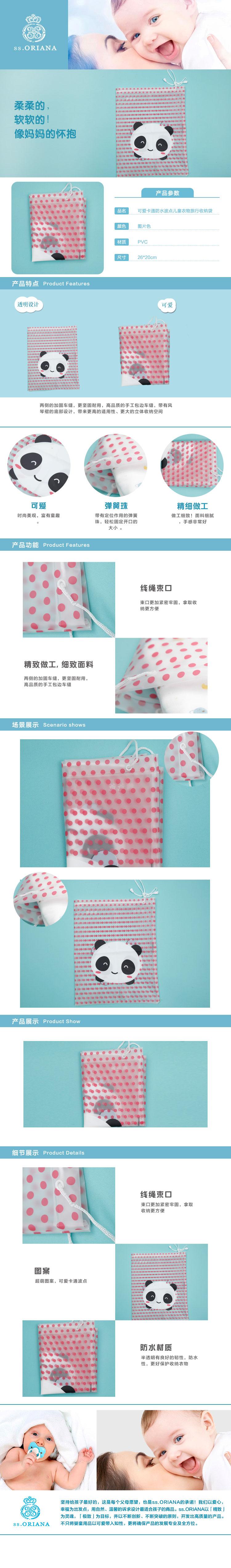 商品名称: 可爱卡通防水波点儿童衣物旅行收纳袋(熊猫小号) 商品分类