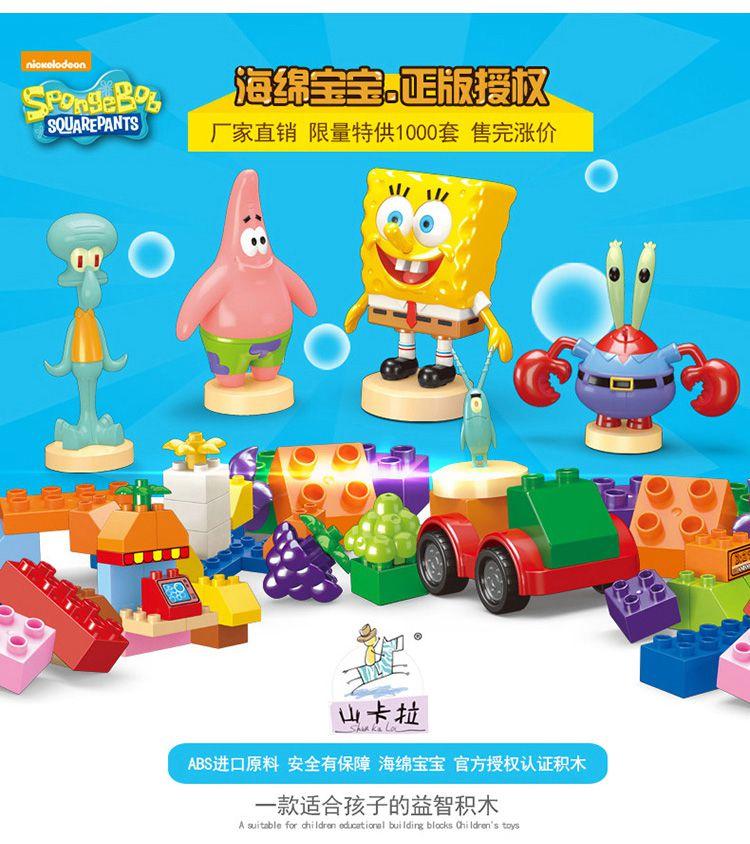 海绵宝宝正版授权 菠萝屋主题积木 130pcs大颗粒礼盒装