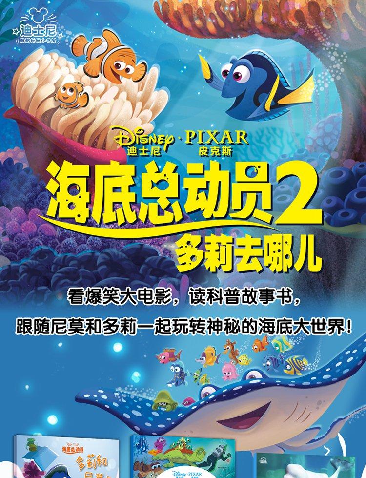 迪士尼经典童书大回顾 0-6岁海底总动员:寻找尼莫,尼莫号,尼莫和多莉