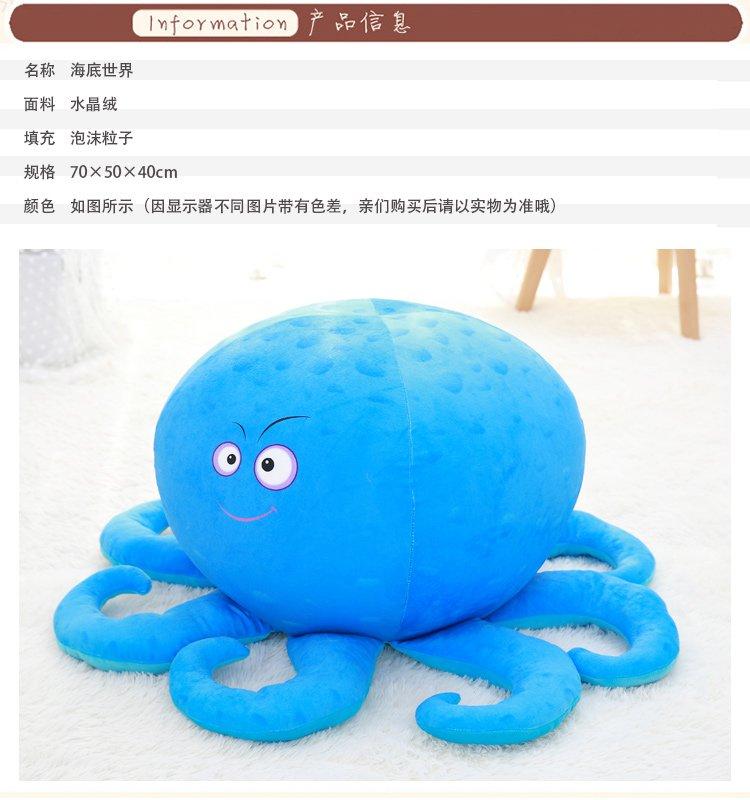 可拆洗海底世界泡沫粒子坐凳-八爪鱼蓝色
