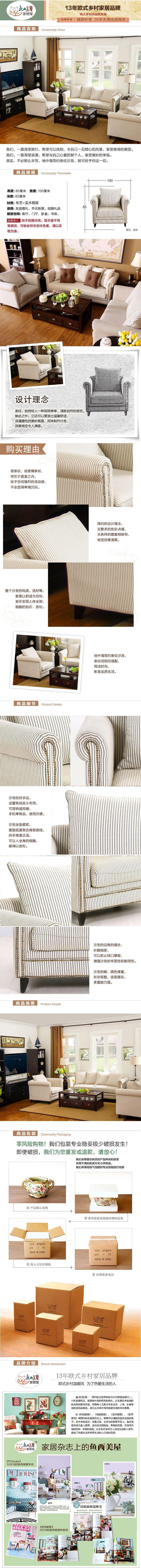 地中海风-优雅条纹布艺单人沙发