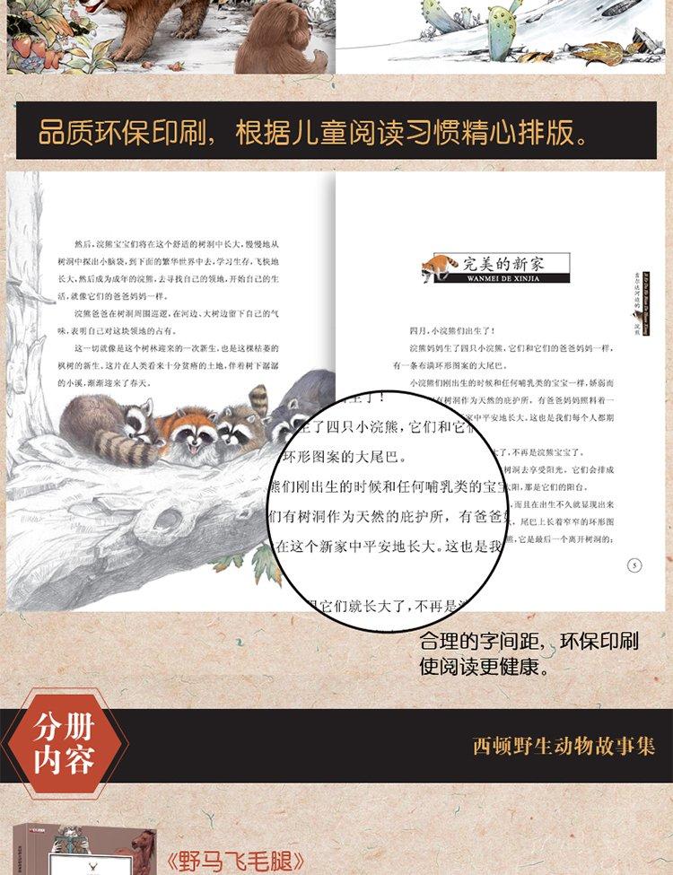 西顿野生动物故事集(套装8册)
