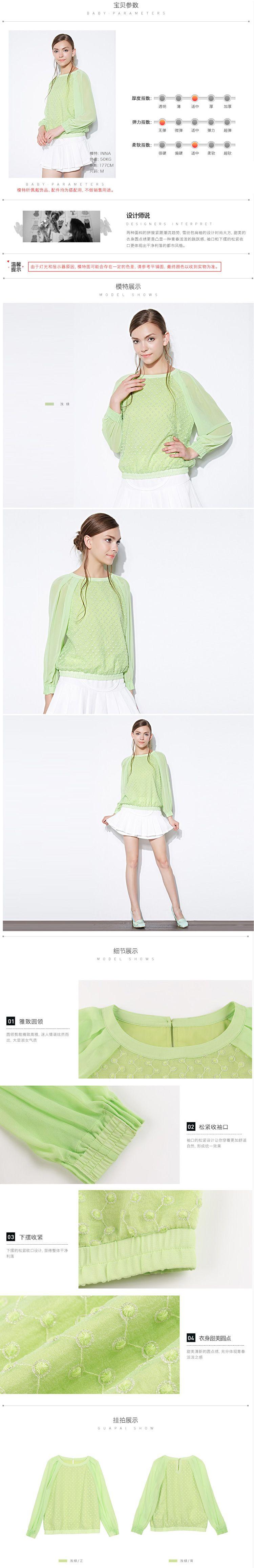 浅绿圆点机绣雪纺插肩长袖衬衫上衣