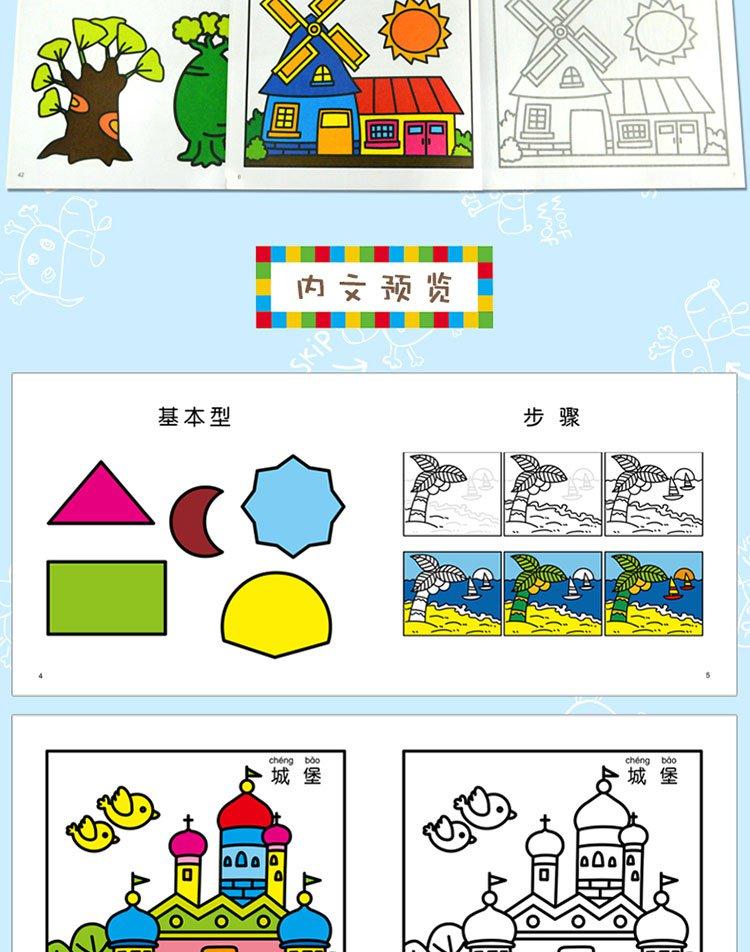 小手涂鸦幼儿简笔画(共10册)