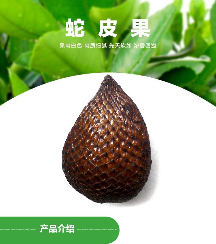 detail 品牌名称: 益品兰香 商品名称: 印尼蛇皮果1kg/盒 产地: 印尼