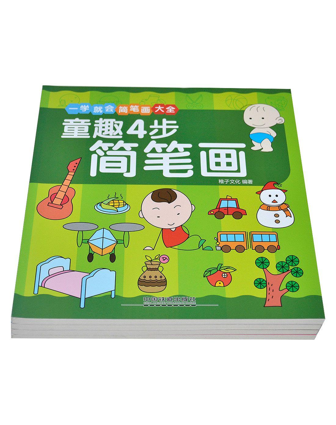 小火车童书馆 一学就会简笔画大全(全4册)