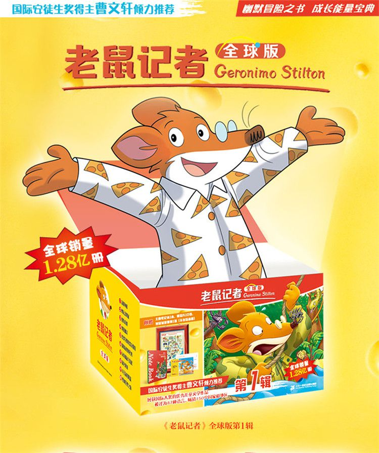 3-12岁儿童小书架精选图书专场老鼠记者全球版 礼盒装