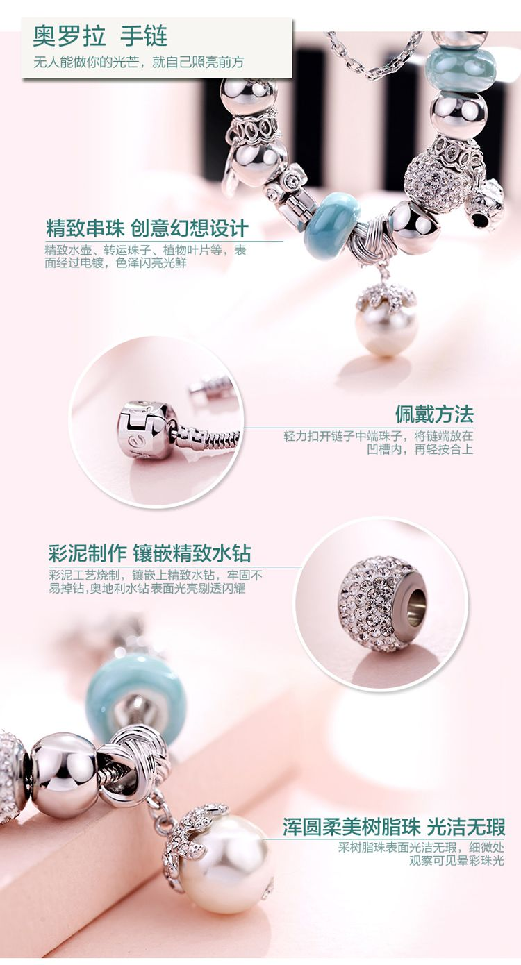 stylejing 奥罗拉时尚彩泥葫芦转运珠创意串珠手链