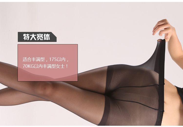 http://www.zhaodanji.com/uploadfile/2016/0915/20160915090202796.jpg_danjiya (富姐款)3双超薄款加肥加大型连裤袜