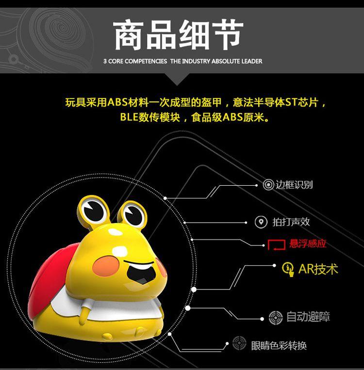 蓝帽子app交互益智玩具 ar欠揍虫红闪电蜗曼