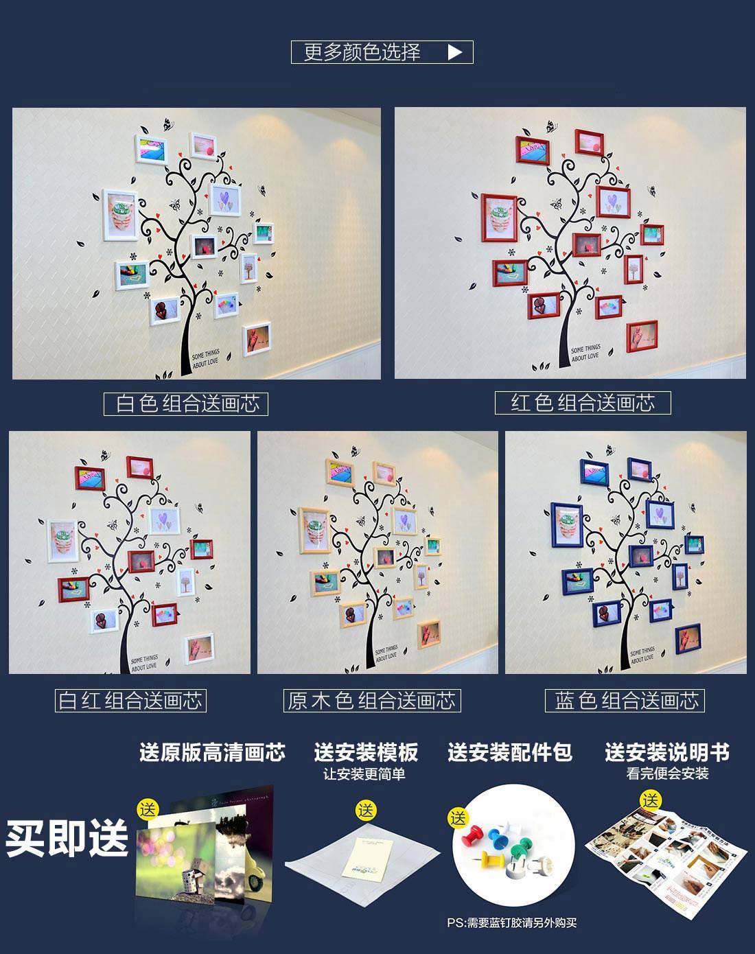 幸福树照片墙墙贴组合