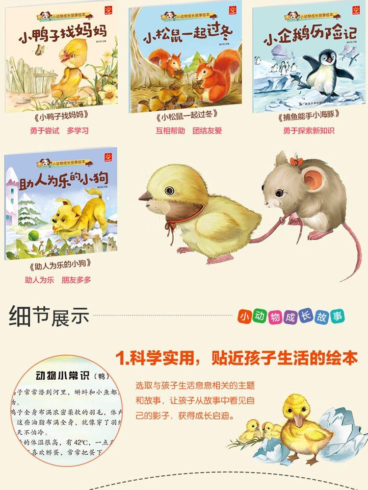 小动物成长故事绘本(共10册)