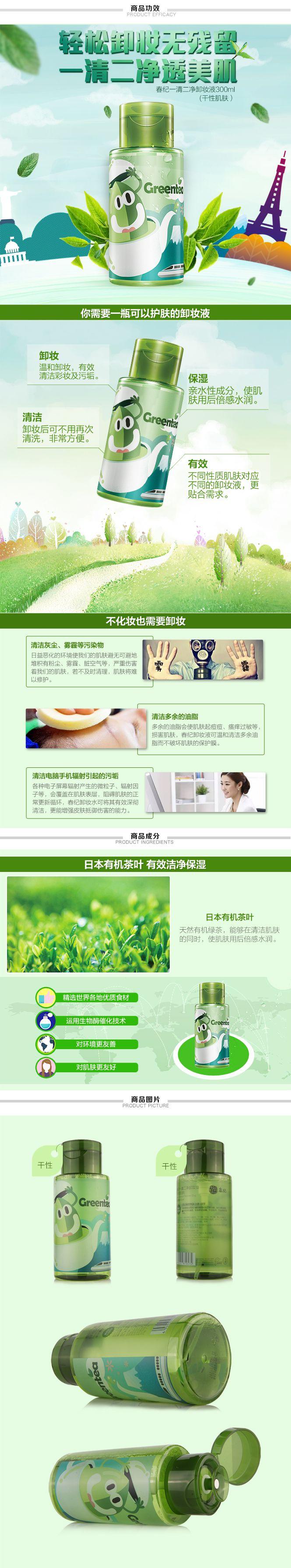 功效_美妆特卖 春纪护肤品专场 一清二净卸妆液(干性肌肤)300ml  产品功效