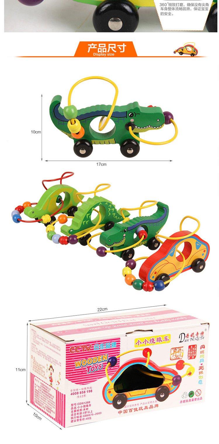 新款儿童益智小小绕珠车(鳄鱼)图片