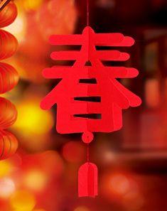 中国风毛毡绒布春字灯笼立体镂空宫灯吉祥春字图片