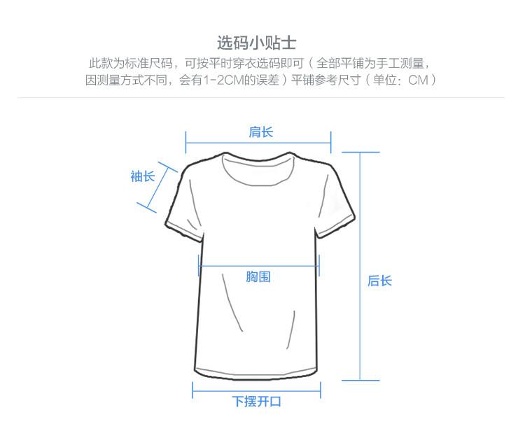 t恤衫简笔画手绘图案