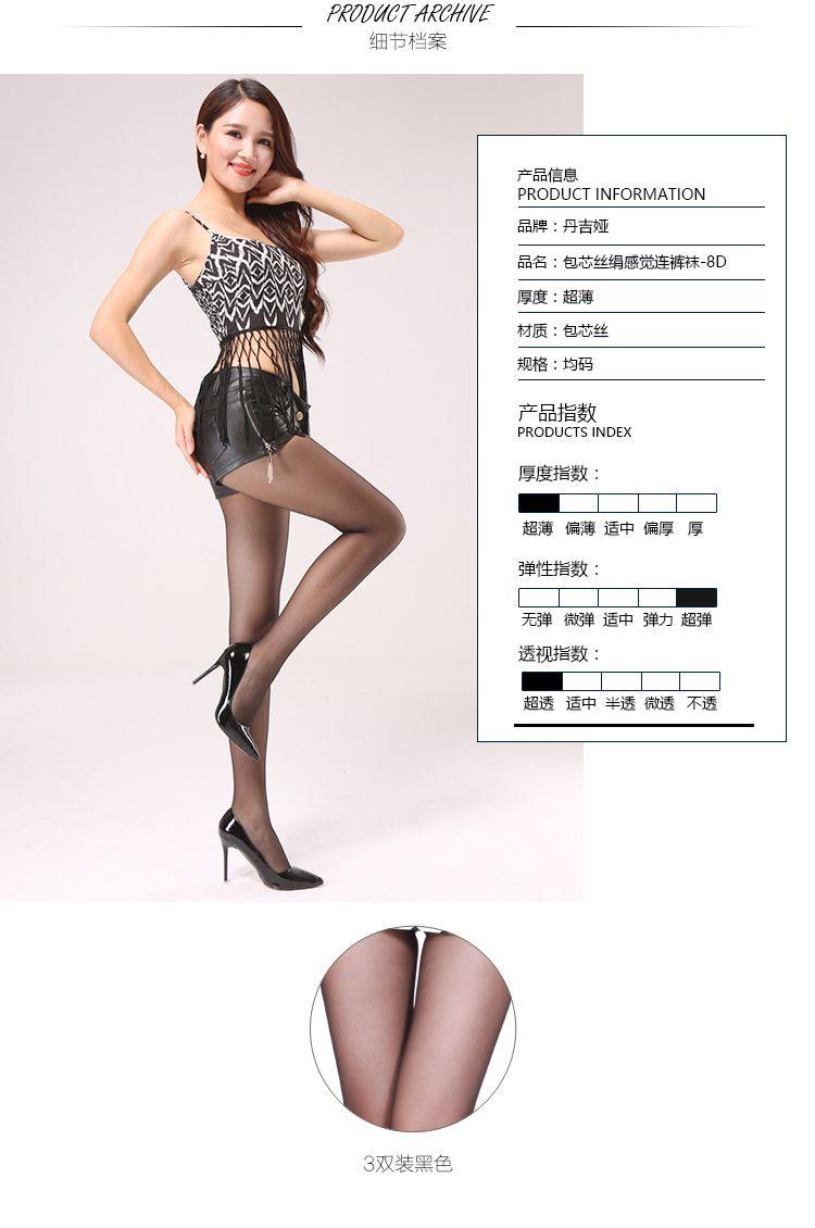 http://www.zhaodanji.com/uploadfile/2014/0930/20140930113125814.jpg_danjiya 3双包芯丝 绢感 美肤连裤袜
