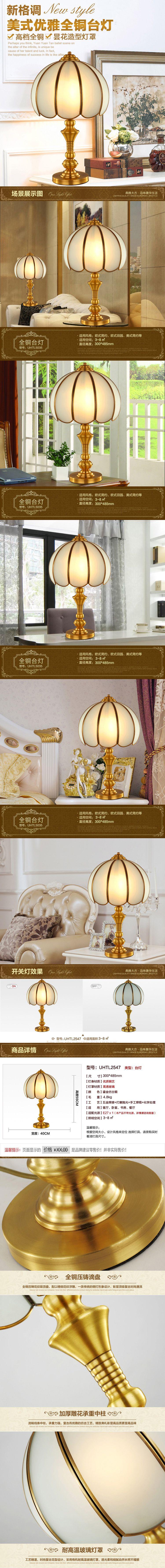 欧式复古全铜床头台灯