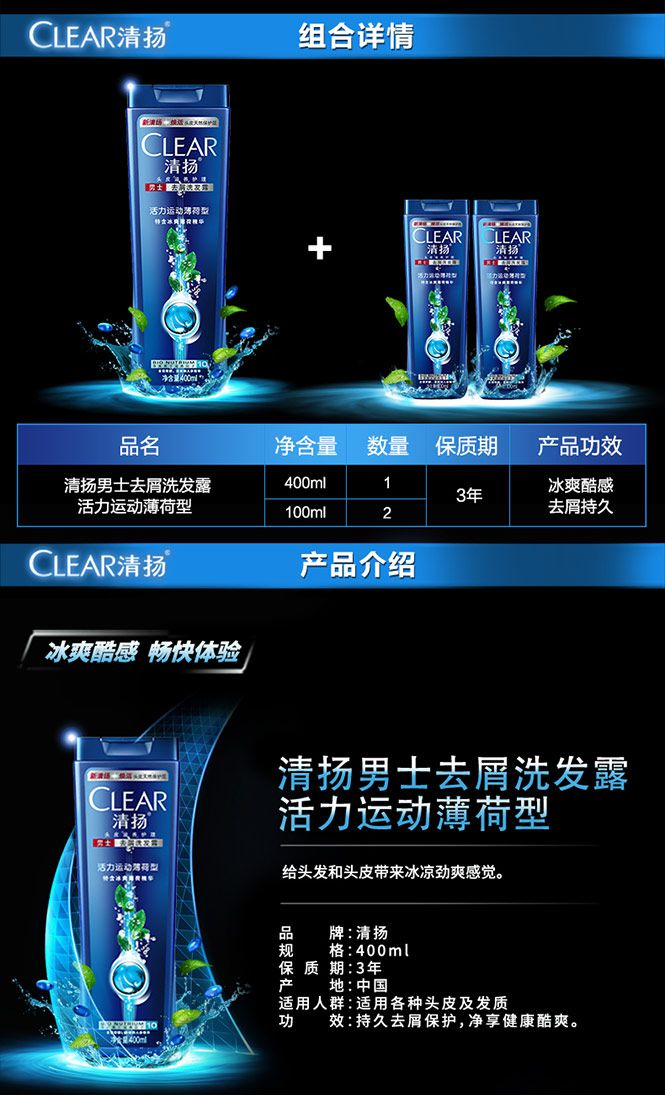 联合利华旗下品牌洗护专场男士活力运动薄荷发水(400