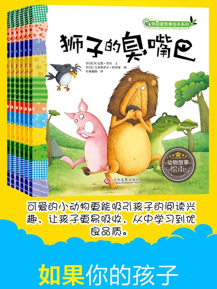 动物启蒙故事绘本系列(共8册)