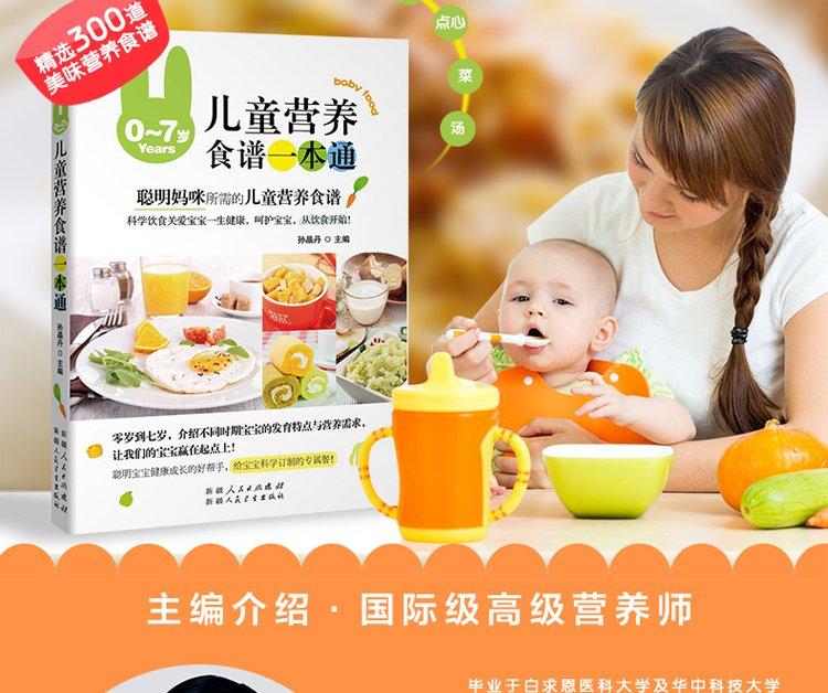 致家长-教师给幼儿园家长的建议&0~7岁儿童营养食谱一本通