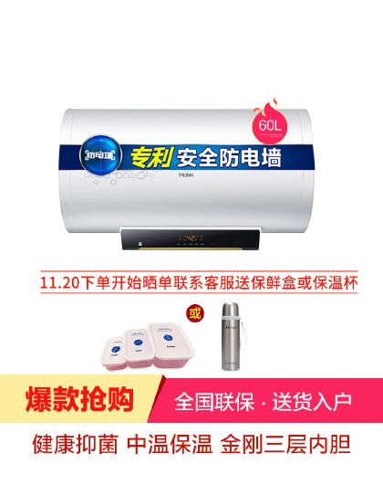 【爆款】海尔(haier)60升电热水器 变频速热储水式防电墙 j5系列 60升