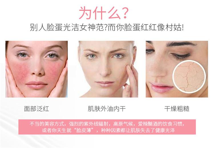 护肤品 化妆品 面膜 750 520