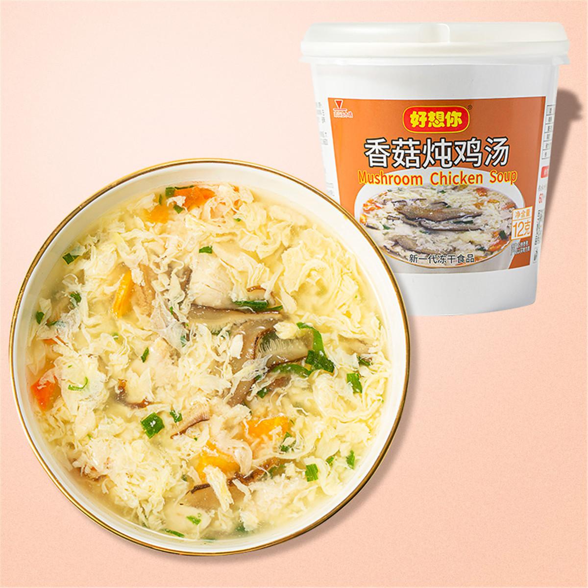 好想你【香菇炖鸡汤12gX2盒】速食汤鸡汤包汤料冲泡即食代餐COLOR其它颜色