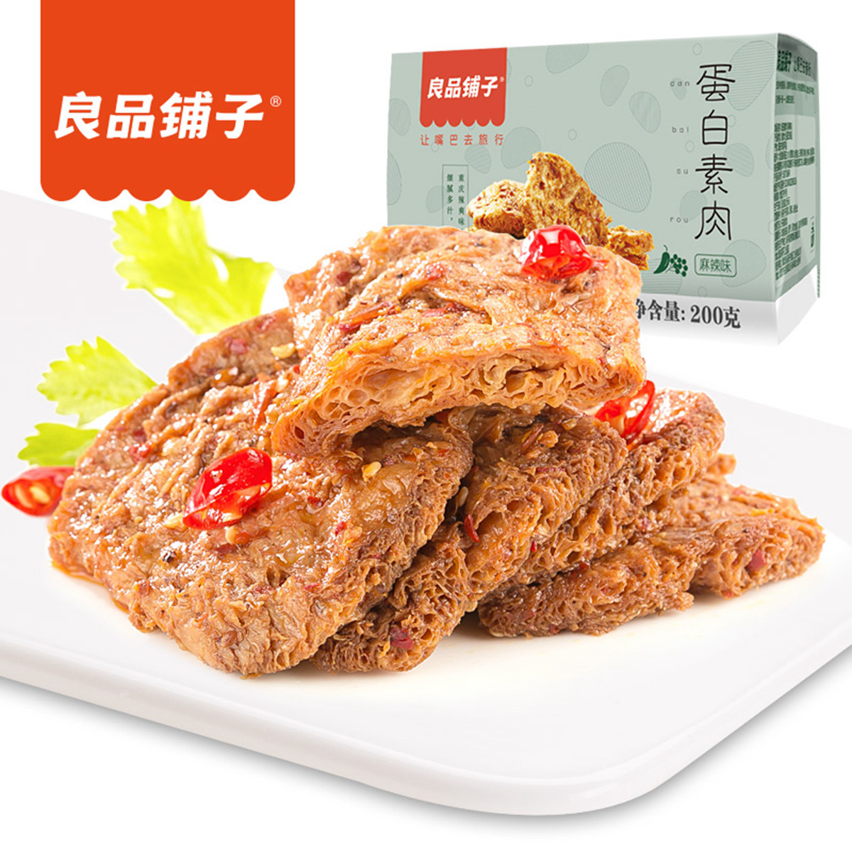 良品铺子蛋白素肉200gX1盒麻辣味手撕豆干零食细腻有嚼劲休闲小吃COLOR蛋白素肉200g