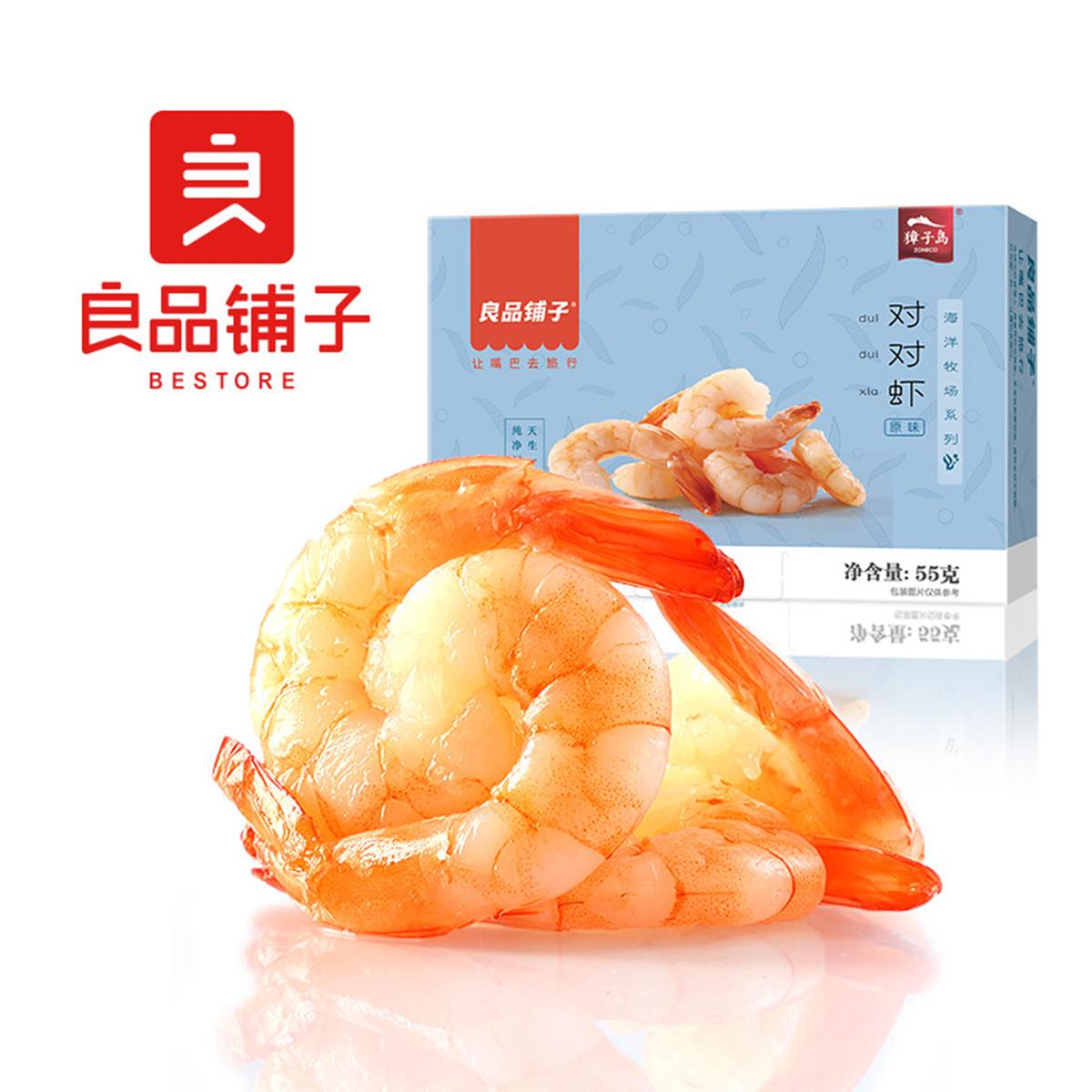 良品铺子畅销推荐】良品铺子对对虾仁55g/盒原味香辣味即食虾仁海鲜零食COLOR对对虾