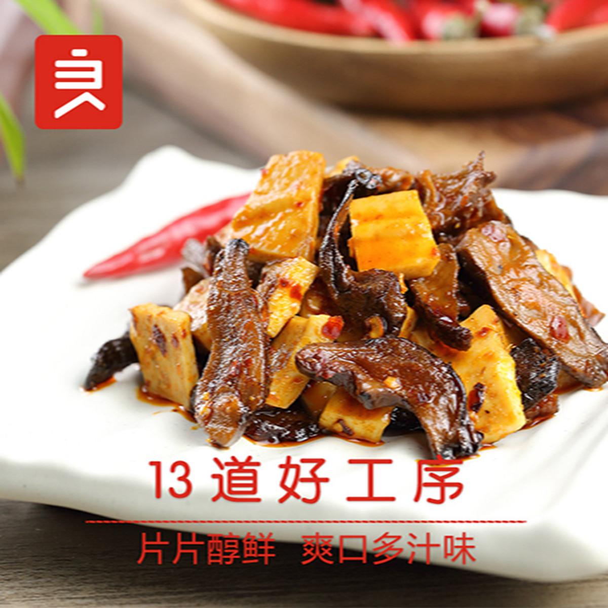 良品铺子香菇豆干180g/袋香辣味豆腐干零食麻辣小吃鲜香爽口COLOR香菇豆干180g