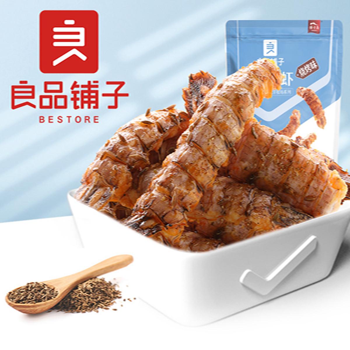 良品铺子皮皮虾45gX1袋烧烤味烤虾干零食海鲜海味烧烤大虾即食虾仁COLOR虾
