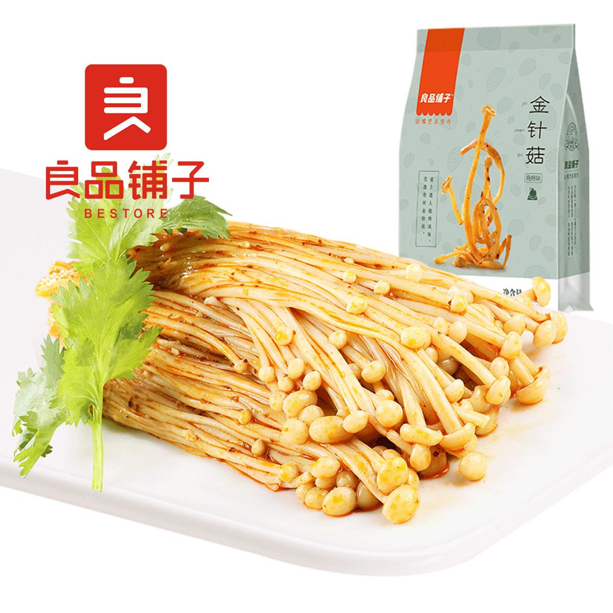 良品铺子金针菇(烧烤味)188gx1袋海鲜零食即食扇贝肉小吃COLOR其它颜色
