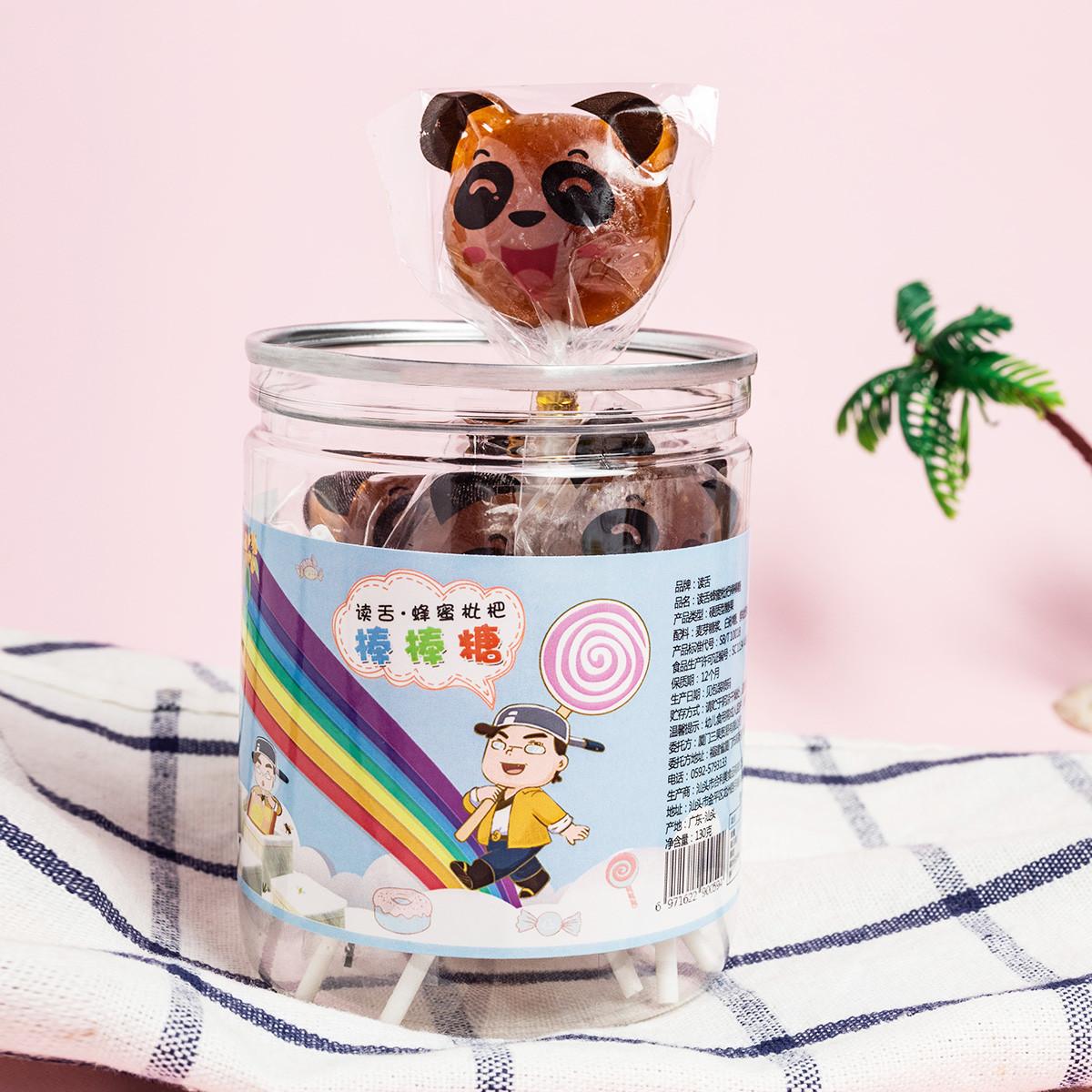读舌蜂蜜枇杷棒棒糖卡通可爱麦芽糖儿童女生休闲零食水果糖果罐装130gCOLOR蜂蜜枇杷棒棒糖130g*1