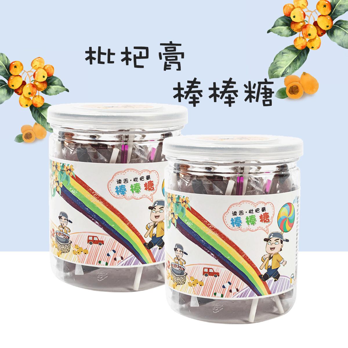 读舌儿童枇杷膏棒棒糖130g罐装休闲零食麦芽糖果卡通可爱创意2罐COLOR枇杷膏棒棒糖130g*2罐