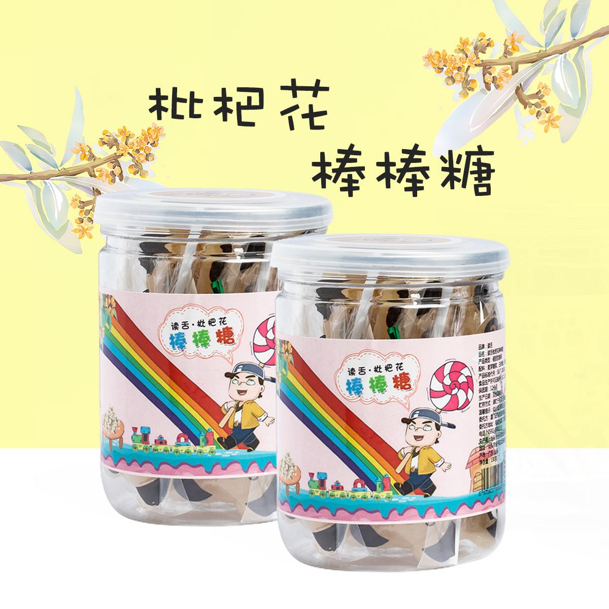 读舌枇杷花棒棒糖130克罐装麦芽糖创意可爱卡通糖果儿童棒棒糖2罐COLOR枇杷花棒棒糖130g*2罐