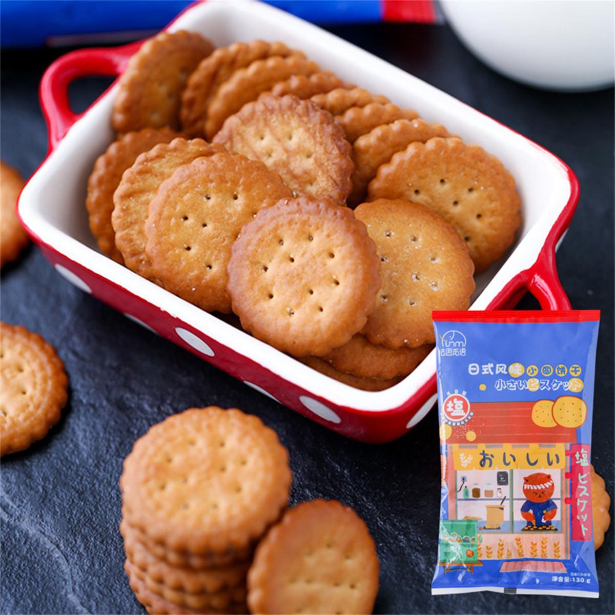 和風细语法思觅语日式小圆饼干休闲网红零食办公室下午茶3袋装COLOR3袋装