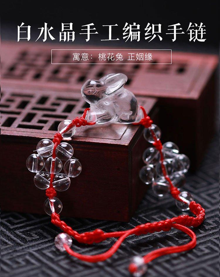 桃花兔 正姻缘 白水晶手工编织手链