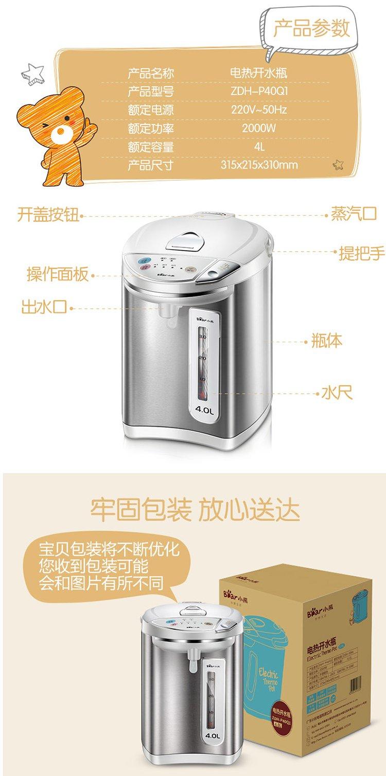 小熊zdh-p40q1电热水瓶自动保温家用304不锈钢4l烧水壶