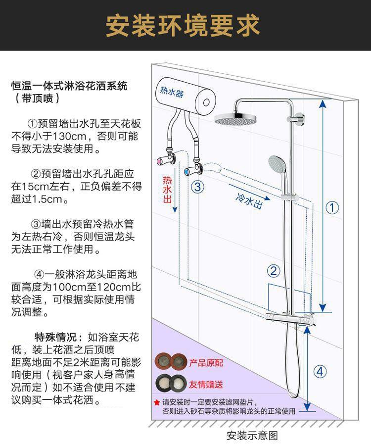 德国原装进口智能恒温淋浴系统